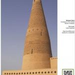 Emin Minar